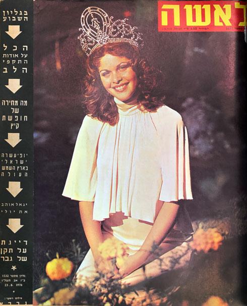 """""""מיס תבל רינה מור החלה השבוע במסעה המלכותי סביב העולם. התחנה הראשונה: קולומביה""""  (צילום: סטודיו גברא)"""