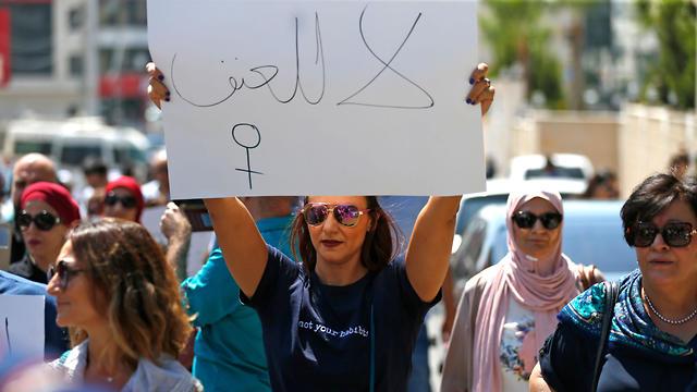 Palestinian women demonstrate outside PA offices in Ramallah