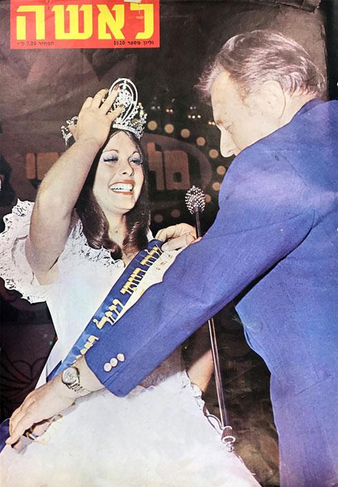 """""""רינה מור מוכתרת למלכת היופי, 1976""""  (צילום: פרג')"""