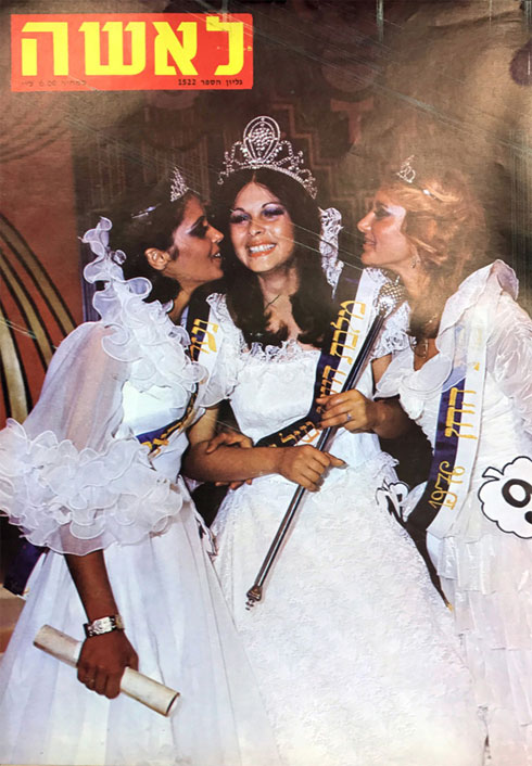 """""""לאחר ההכתרה – באמצע מלכת היופי רינה מור, מימין מלכת החן יפעת נצר, משמאל נערת ישראל לבנה אברבנאל""""  (צילום: פרג')"""