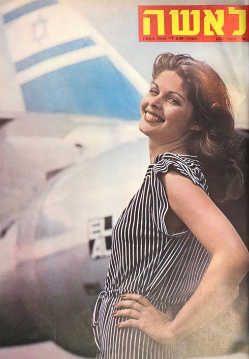 """""""רינה מור, מיס תבל הטרייה, יצאה בשבוע שעבר במטוס אל על בדרכה לארה""""ב, כדי להתחיל את שנת מלכותה בסיורים סביב העולם""""  (צילום: סטודיו גברא)"""