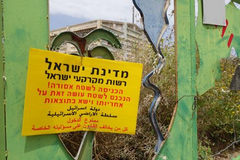רשות מקרקעי ישראל הייתה כאן (צילום: מיכאל יעקובסון)