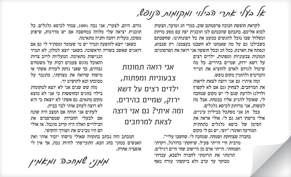"""המכתב של שמואל שפורסם במדור """"המכתב שלא נכתב"""" של """"לאשה"""""""