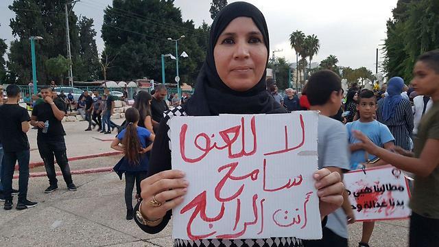 הפגנה נגד אלימות במגזר הערבי מול משטרת רמלה ()