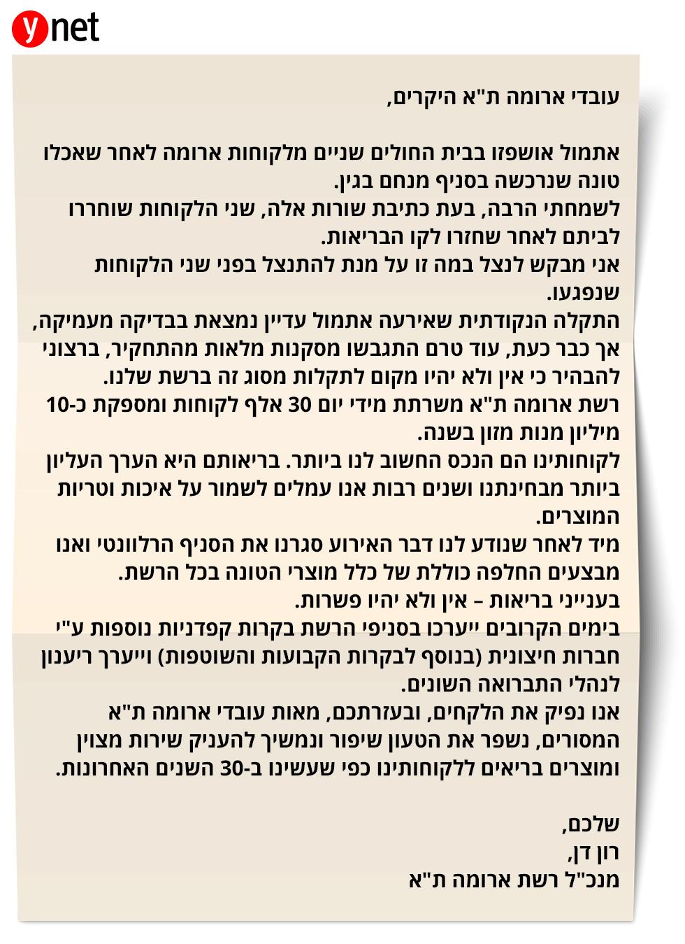 """Письмо гендиректора сети """"Арома"""" в Тель-Авиве Рона Дана"""