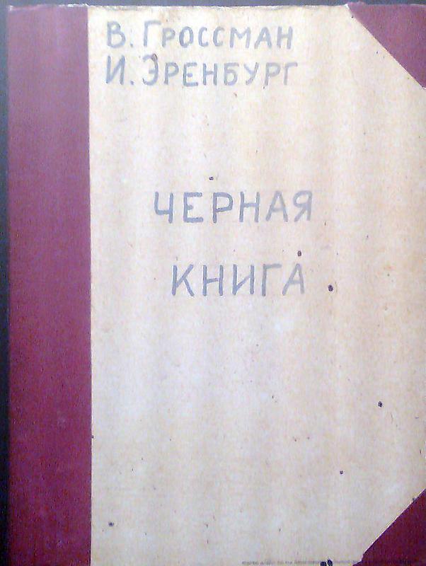 """עותק של כתב היד של """"הספר השחור"""" שהוברח ארצה"""