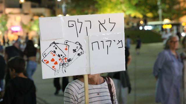 הפגנה מחאה נעמה יששכר כיכר הבימה תל אביב החזקה הברחה סמים הודו (צילום: מוטי קמחי)