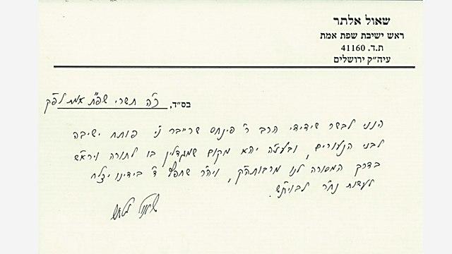 מכתבו של הרב שאול אלתר ()