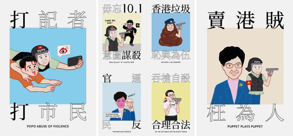 סדרת פוסטרים מציגה את הלך הרוח בהונג קונג, תוך ביקורת על הממשלה: ''בובה משחקת בבובה'', ''המלחמה החלה'', ''בואו נחזיר את הונג למקום הנכון''