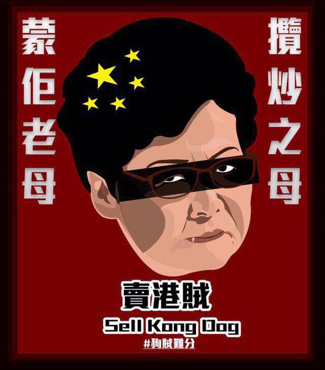 דיוקנה של המושלת קארי לאם, ולצדו הכיתובים: ''אם נישרף - את תישרפי איתנו, תכסו את אמא שלכם, את בוגדת בהונג קונג''