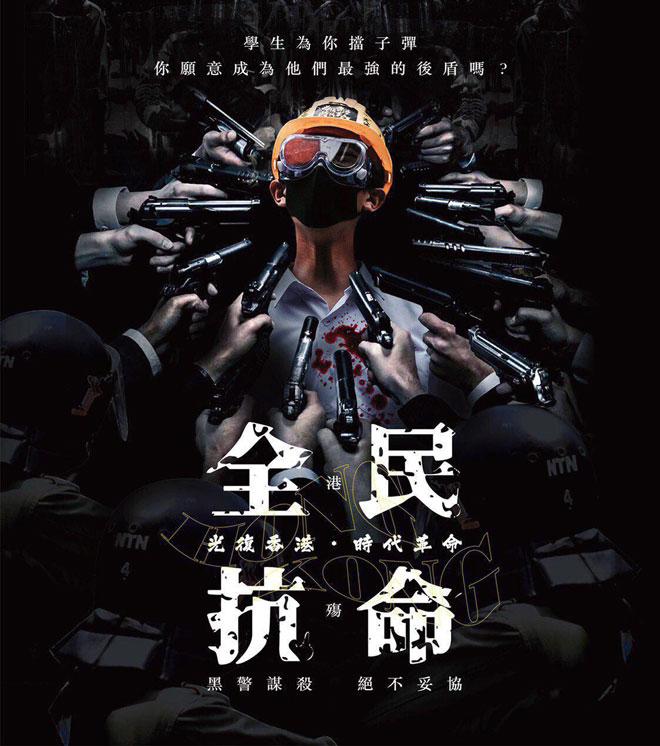 למעלה:''סטודנטים מוכנים לספוג כדור למענך, האם תהיה המגן החזק ביותר שלהם?'' ולמטה: ''שחררו את הונג קונג, המהפכה של תקופתנו, כולם נלחמים, אנחנו לא הולכים למטה''