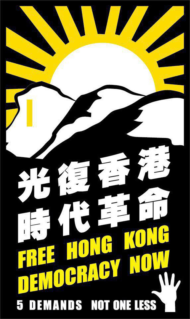 ''שחררו את הונג קונג, דמוקרטיה עכשיו. חמש דרישות, לא פחות''