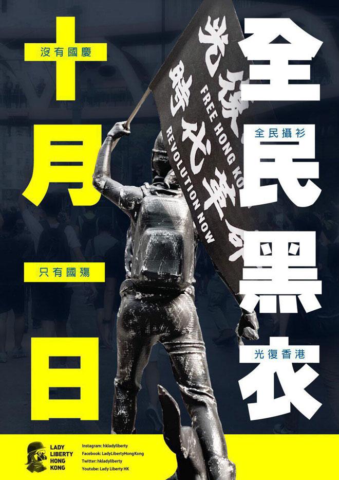 ''אשת החירות של הונג קונג''. צילום של פסל באחת מכיכרות העיר יחד עם דגל המאבק