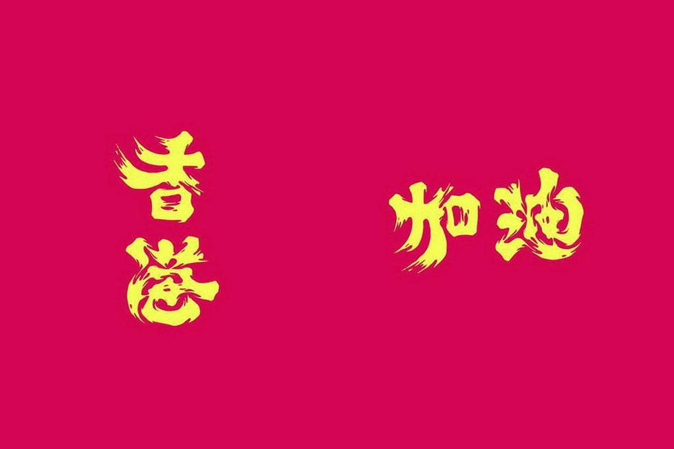 לוגו המאבק. בגרסה האנכית של הכרזה (משמאל), כתוב ''הונג קונג''. בגרסה האנכית (מימין), כתוב: ''בואו''