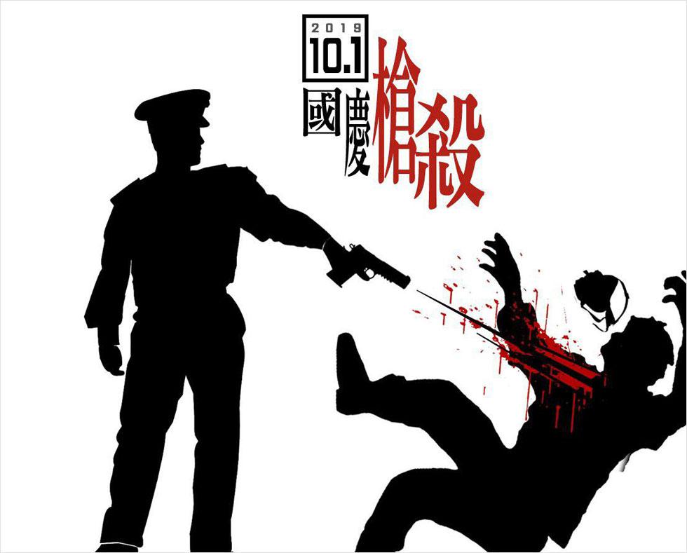 כרזה שיצאה ב-1 אוקטובר. חגיגות הראווה של סין לציון 70 שנה להקמת הרפובליקה העממית של סין נערכו ברוב טקס, בשעה שהמפגין הראשון בהונג קונג נורה למוות בידי שוטר