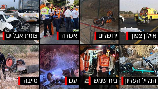 תשעה הרוגים בשמונה תאונות דרכים ברחבי הארץ בסופ