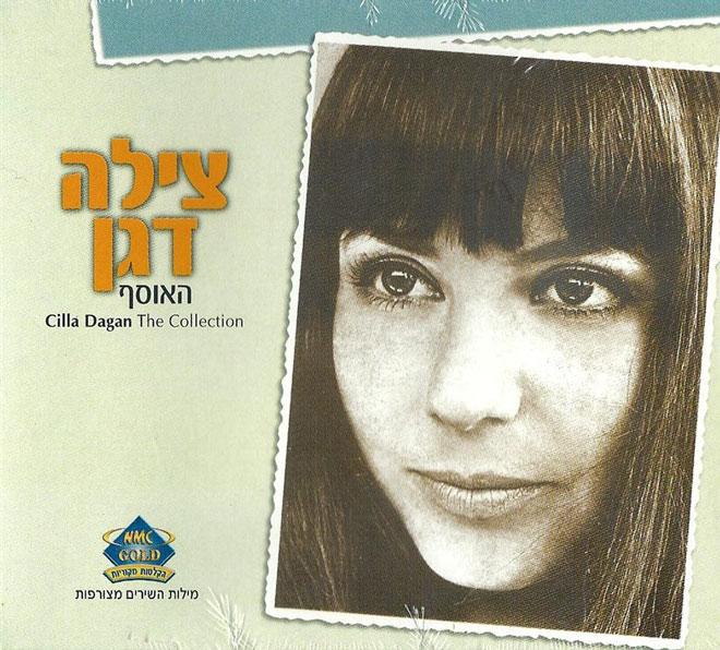 אוסף משיריה של דגן שיצא שנתיים לפני מותה. היא לא נעשתה כוכבת, למרות השירה האדירה והשירים היפים (צילום: עטיפת התקליט)