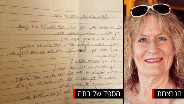 ההספד של בתה של אסתי אהרונוביץ ז