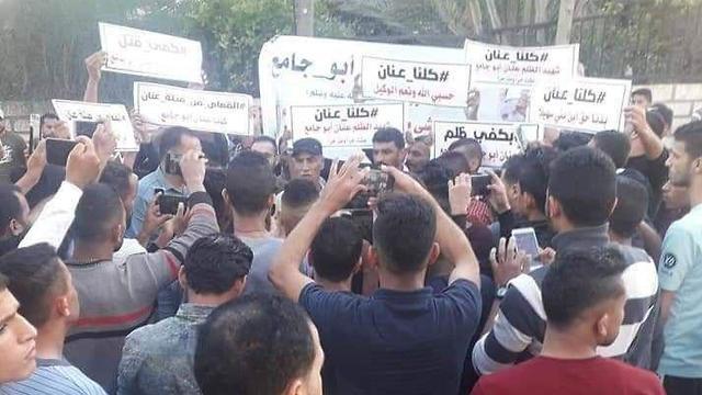 הפגנת מחאה נגד החמאס ()