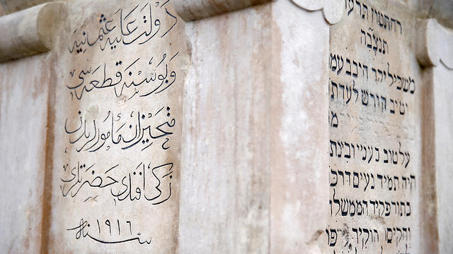 A tombstone with Arabic and Hebrew words is seen at the Jewish cemetery in Sarajevo, Bosnia and Herzegovina, Nov. 6, 2019