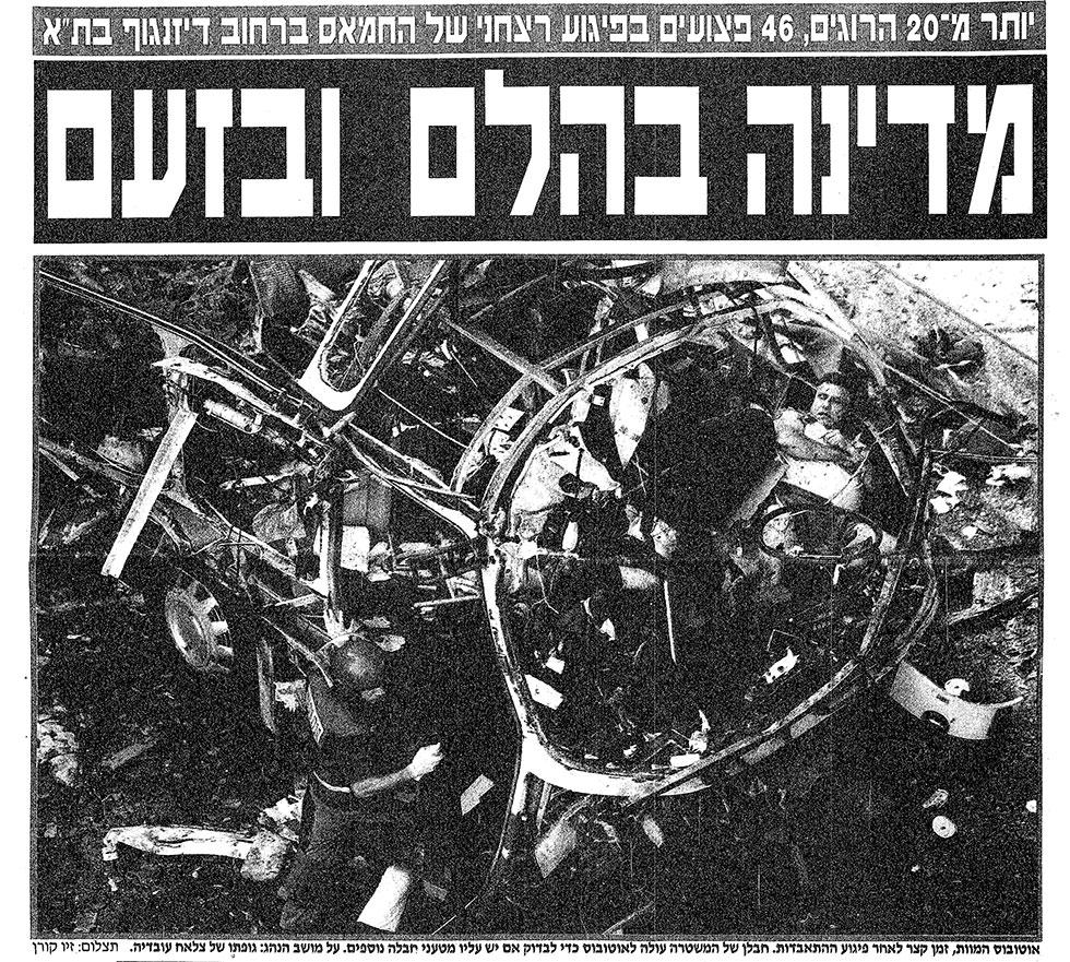 """25 שנה לפיגוע בקו 5: """"המשפחות התעקשו לערוך טקס ליד האנדרטה"""""""