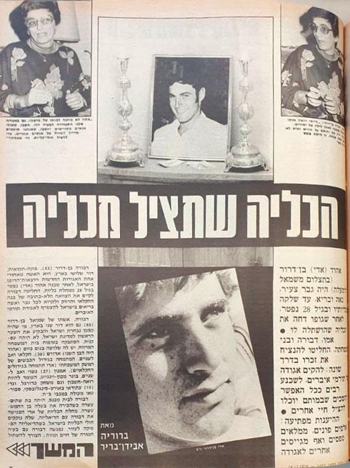 """הכתבה ב""""לאשה"""" , דצמבר 1978"""