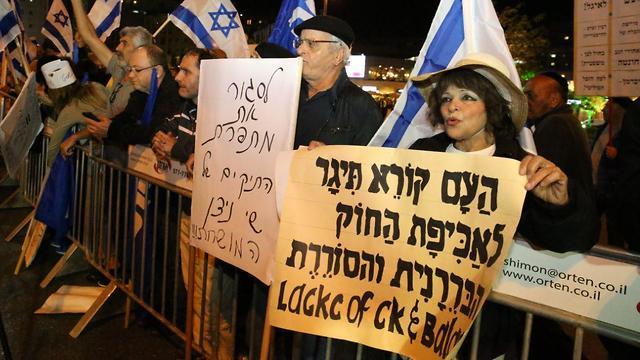 הפגנת פעילי ליכוד סמוך לביתו של אביחי מנדלבליט (צילום: מוטי קמחי)