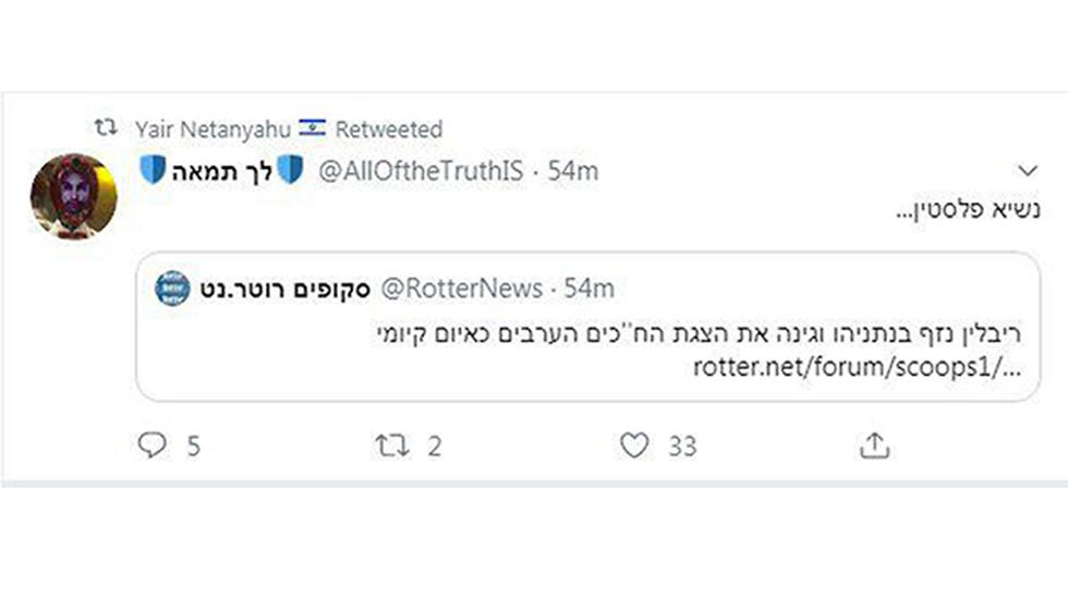 יאיר נתניהו עושה לייק על פוסט שמציג את ריבלין כנשיא פלסטין לאחר הנזיפה בבנימין נתניהו ()