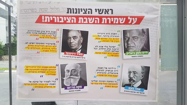 תחברוה ציבורית ב שבת ב שישי תל אביב   ()