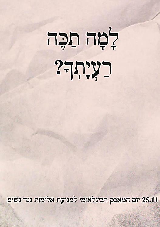 """""""מתוך הפסוקים בספר שמות, שבמרכזם שאלתו של משה: 'למה תכה רעך' – בהתאמה לחיבור הנשי המשפחתי"""" (תהילה צור)"""