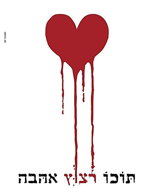 """""""הביטוי 'תוכו רצוץ אהבה' לוקח אותנו מיידית לשירו המוכר של ישי ריבו, ולפסוק מ'שיר השירים' שמדבר על אהבה אינסופית ועמוקה בשורשה. רציתי להעביר מסר על אהבה שתוכה מרוסק"""" (אוסנת גד יוגב)"""