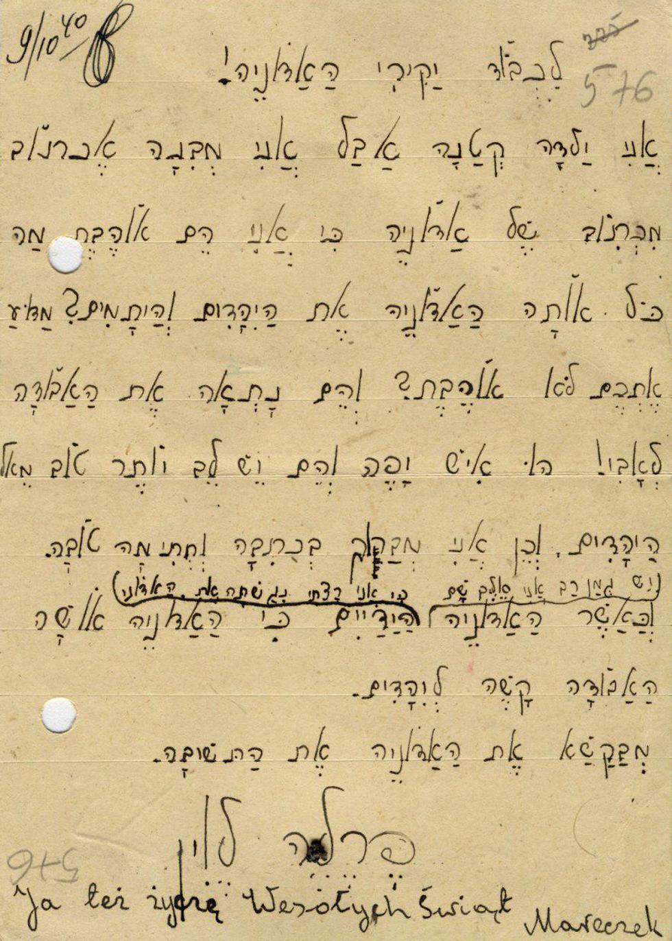 מכתב ילדה פרלה  ב גטו לודז' שואה ()