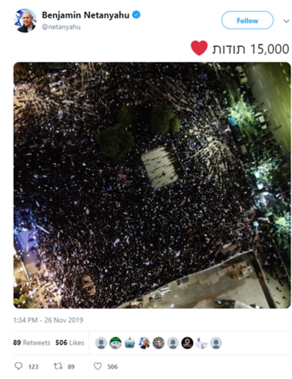ציוץ התודה של ביבי מההפגנה היום במוזיאון ת