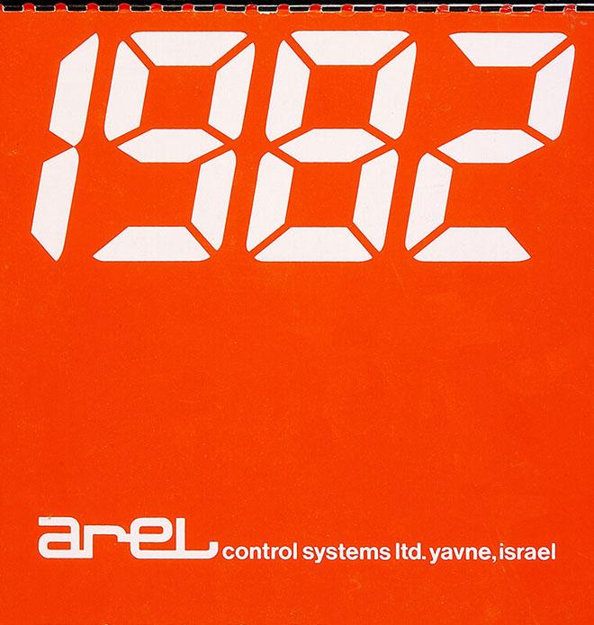 לוח שנה 1982 לחברת המחשבים ''אראל'' (איור: דן ריזינגר, באדיבות מכון שנקר לתיעוד וחקר העיצוב בישראל)