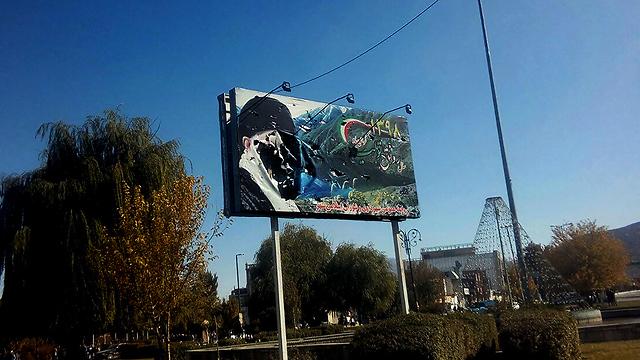איראן מהומות כרזה של המנהיג העליון עלי חמינאי ש הושחתה (צילום: MCT)