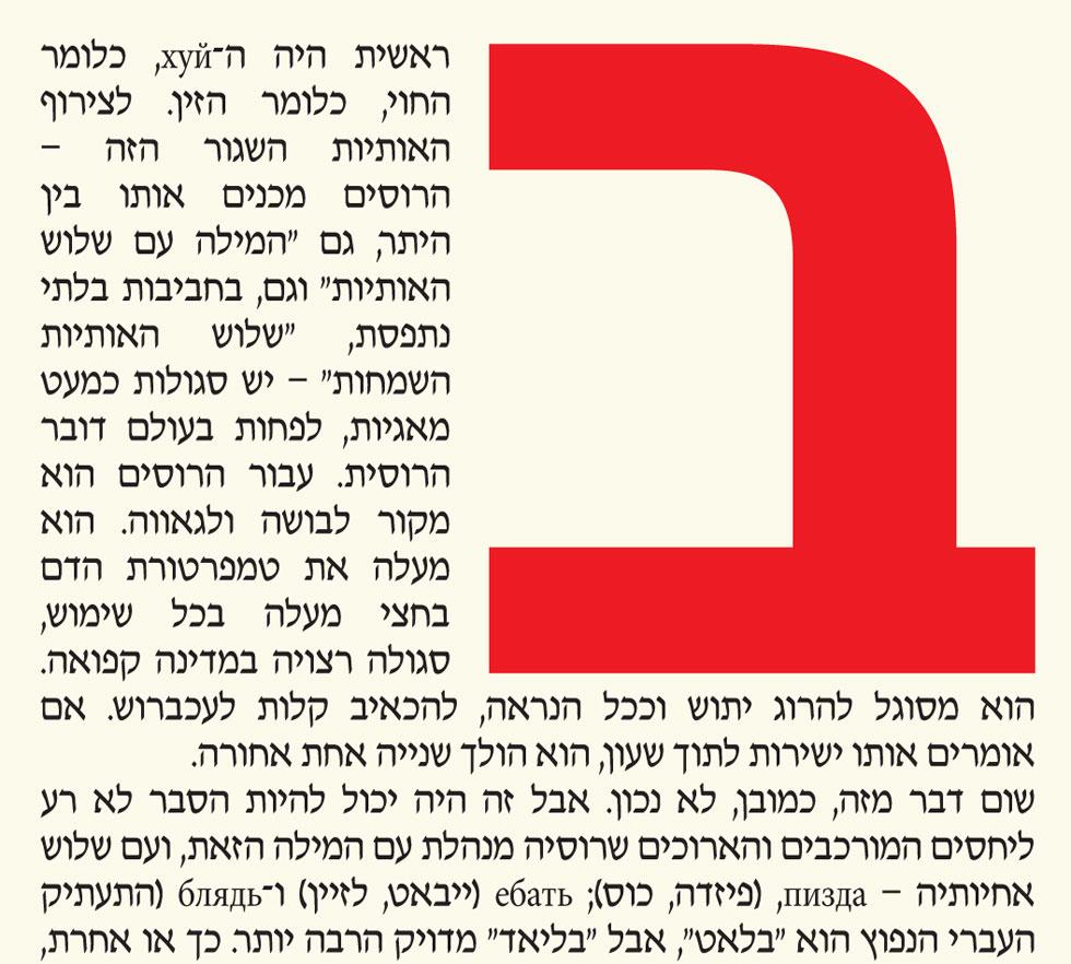 """Даже не знающие иврита читатели легко найдут запретные русские слова в этом тексте. Статья в журнале """"Блейзер"""""""