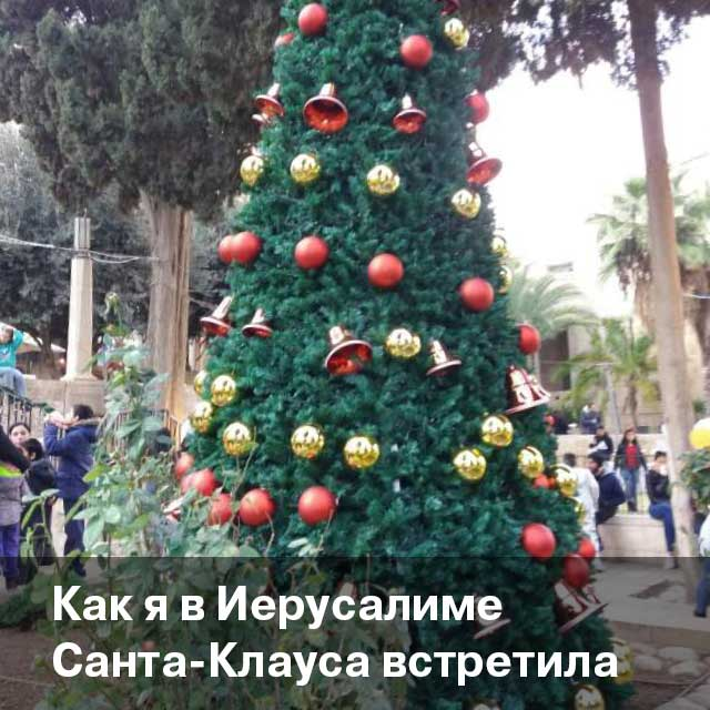 Вести Новый год