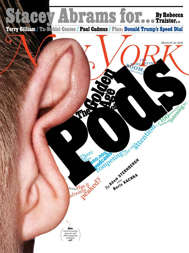 צפוף באוזן