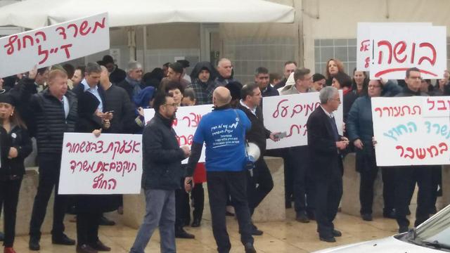 הפגנת עובדי משרד החוץ  (צילום: ועד עובדי משרד החוץ)