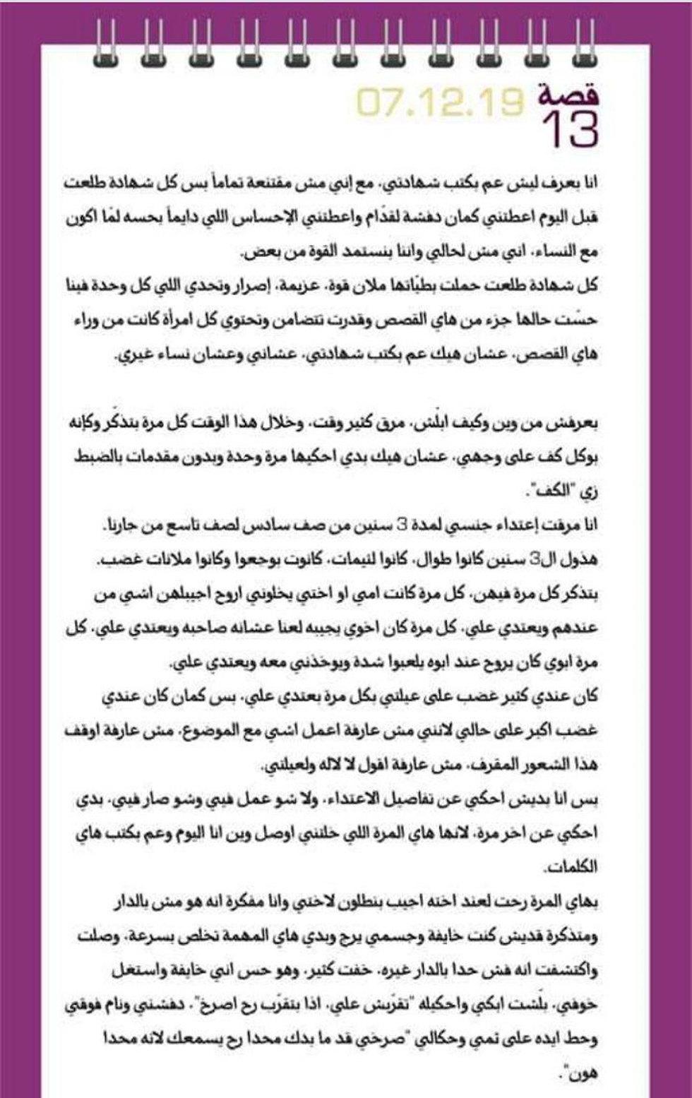 קמפיין metoo# בחברה הערבית ()