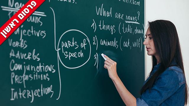 לימודי אנגלית באוניברסיטאות (צילום: shutterstock)