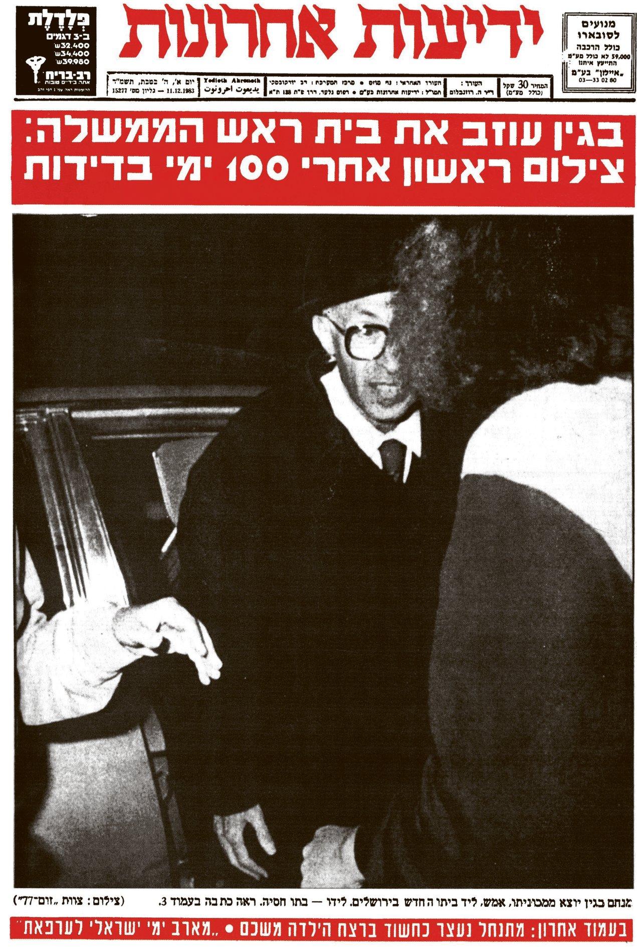11.12.1983