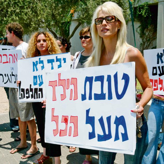 פנינה רוזנבלום בהפגנה למען השארת הילד אצל הוריו המאמצים | צילום: צביקה טישלר