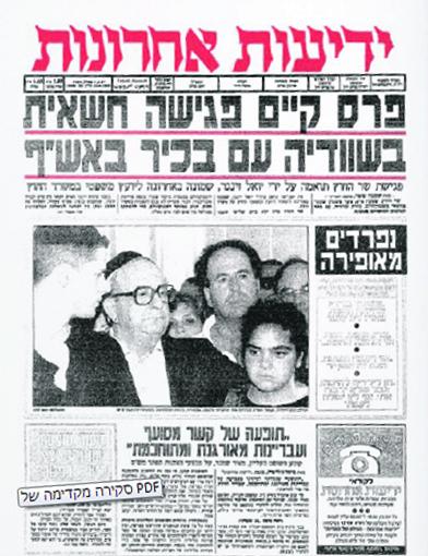 24.8.1993