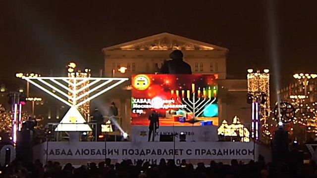 הרב הראשי של רוסיה, ברל לאזאר, הדליק לא מזמן נר ראשון של חנוכה ליד הכיכר האדומה שלמרגלות חומות הקרמלין. כעת יש שם שירה וריקודים ()