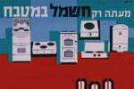 מתוך קמפיין יותר חשמל פחות עמל. מעצב דן רזינגר, מקור – הארכיון ההיסטורי חברת החשמל לישראל