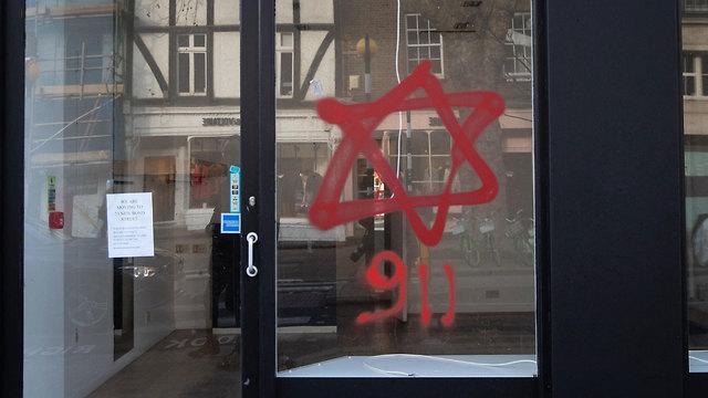 לונדון בית כנסת חנויות יהודים אנטישמיות ()