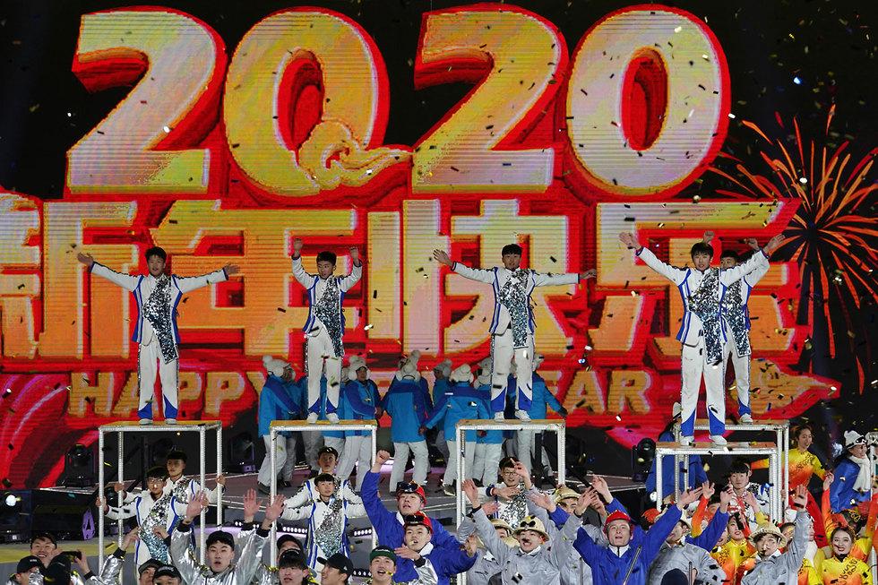 חגיגות השנה החדשה 2020 בייג'ינג סין (צילום: EPA)