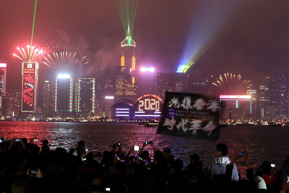 חגיגות השנה החדשה 2020 הונג קונג (צילום: רויטרס)