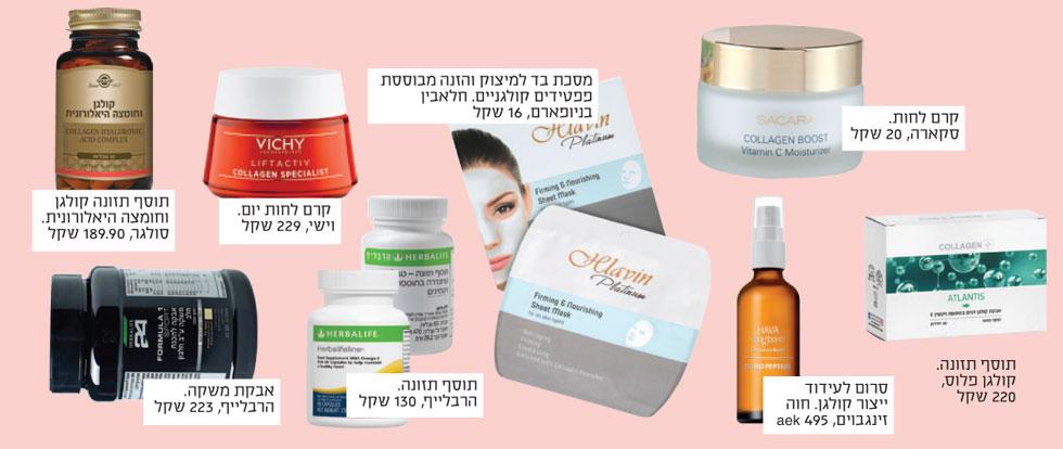טיפול ביתי: כמוסות, אבקות ולאטה עם קולגן